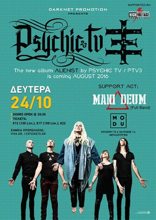 PSYCHIC TV: Δευτέρα 24 Οκτωβρίου @ MODU w/ special guests MANI DEUM