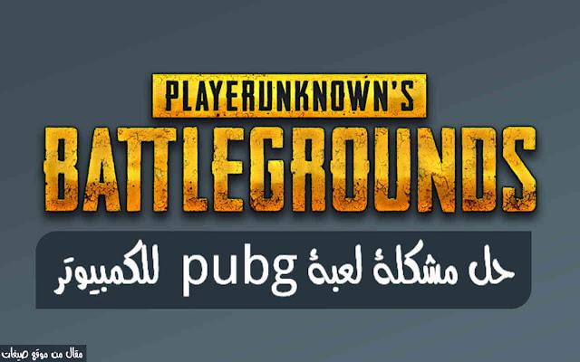 لعبة pubg للكمبيوتر