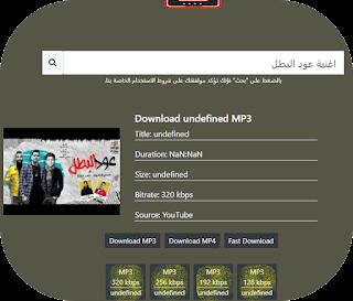 تحميل اغاني من موقع مزماركو بجودة عالية MP3