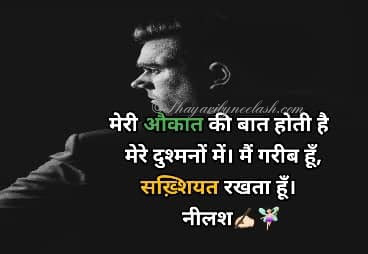 Khatarnak Attitude Status 2021,Royal Attitude Status in Hindi, Attitude Quotes In HindiB,admashi Attitude Status In Hindi,i