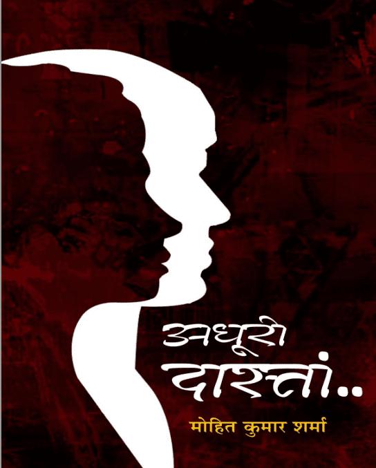 अधूरी दास्ताँ : मोहित कुमार शर्मा द्वारा मुफ़्त पीडीऍफ़ हिंदी में | Adhuri Dastan Novel By Mohit Kumar Sharma PDF In Hindi Free Download