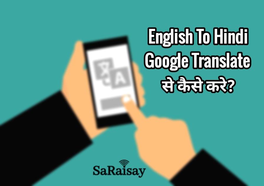 जानिए google translate english to hindi,google english to hindi,english to hindi google translate,google english to hindi translator,google dictionary english to hindi,google english to hindi,english to hindi translator online google,google dictionary hindi to english