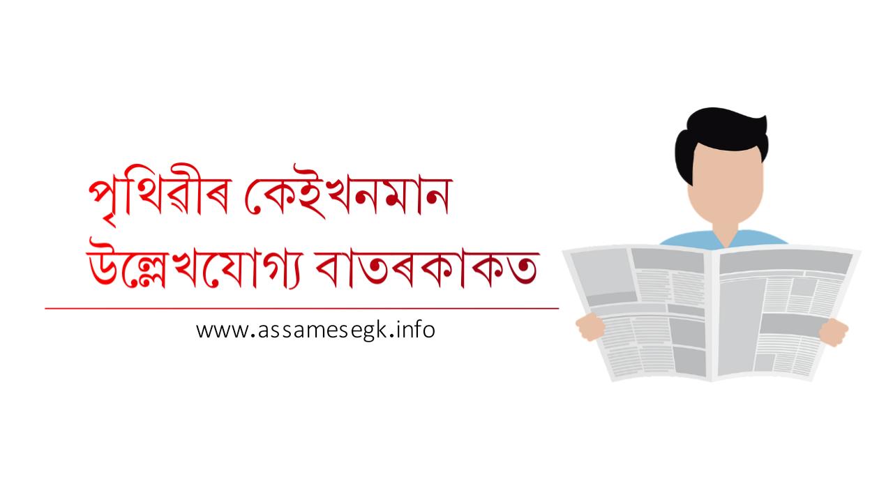 কেইখনমান উল্লেখযোগ্য বাতৰকাকত || Names of some famous newspapers in the world - Assamese - GK 2021