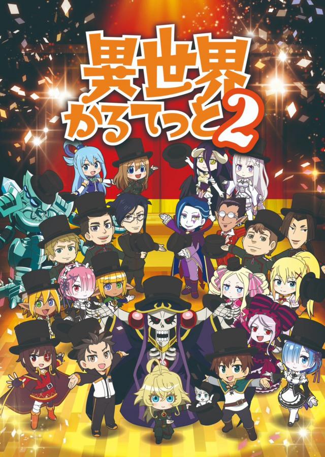 Póster del anime Isekai Quartet 2