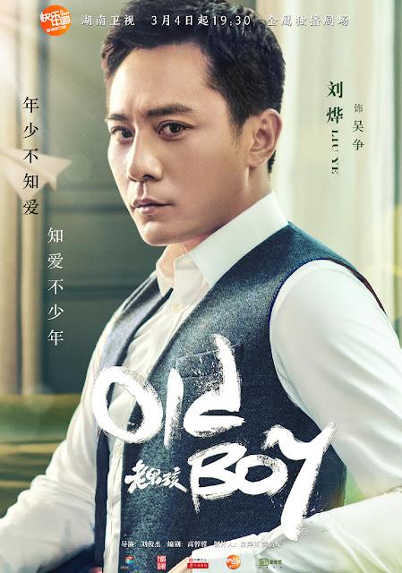 Character posters Old Boy Hunan TV drama Liu Ye