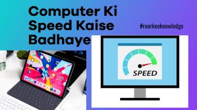 computer ki speed kaise increase kare