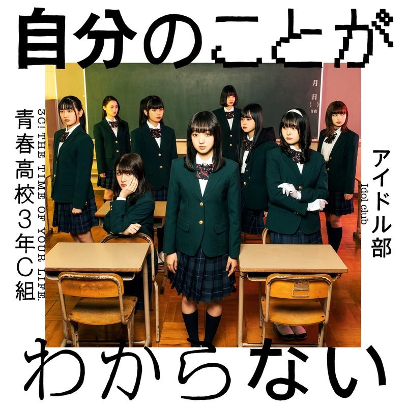 Seishun Koukou 3-nen C-gumi – Jibun no Koto ga Wakaranai