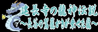 建長寺の龍神伝説