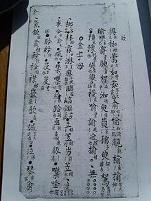 Livro Chinês do Século XIX