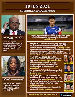 Daily Malayalam Current Affairs 10 Jun 2021
