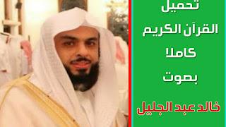 ماهر المعيقلي mp3 المصحف كامل برابط واحد