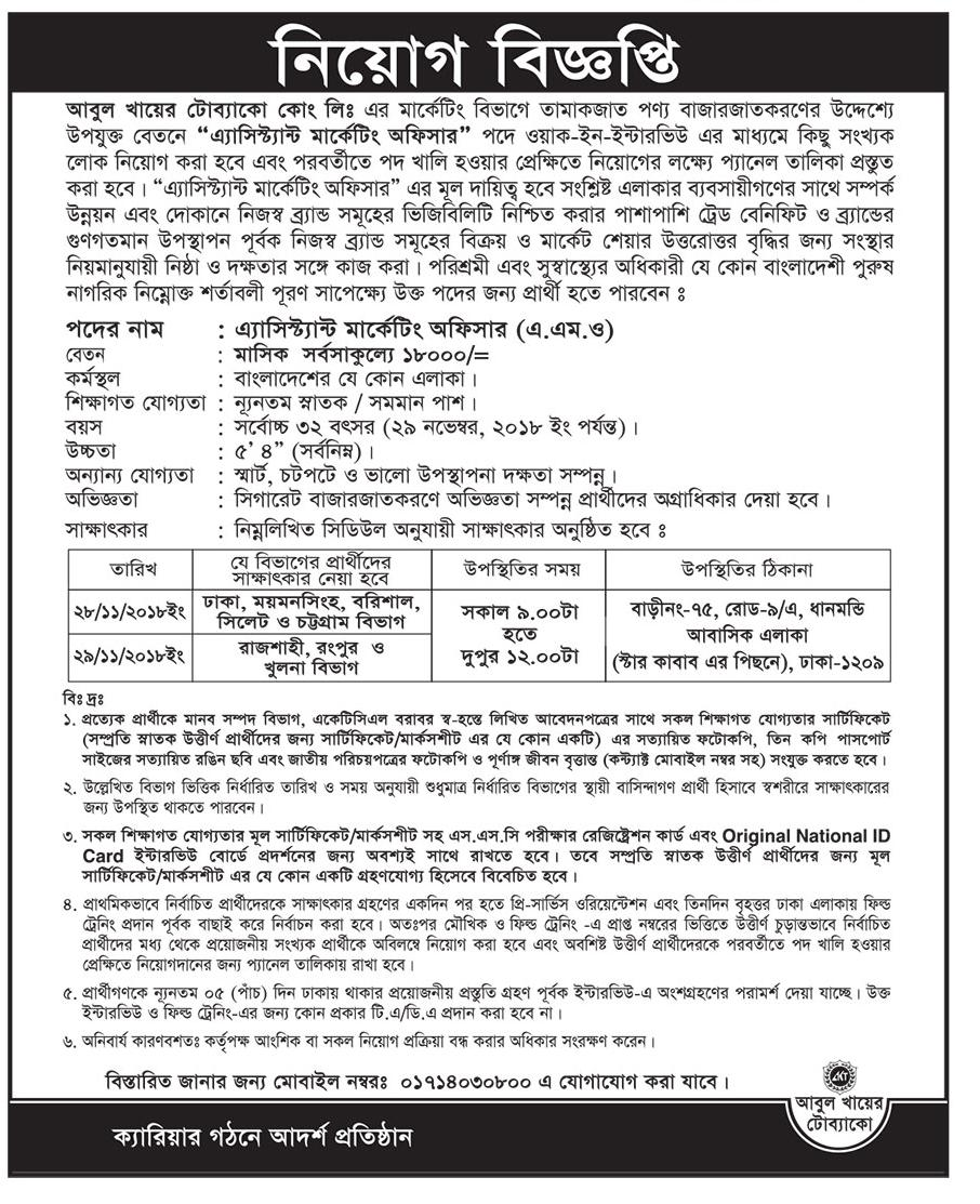 Abul Khair Tobacco Company Limited  Assistant Marketing Officer (AMO) Job Circular 2018