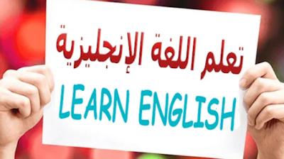 تطبيق Improve English, تعليم اللغة الانجليزية بسهولة, تعليم اللغة الانجليزية للمبتدئين من الصفر, تعلم اللغة الانجليزية بالعربي, تعلم اللغة الانجليزية محادثة, تعلم اللغة الانجليزية للمبتدئين حتى الاحتراف