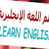 تطبيق تعلم اللغة الإنجليزية Improve English مدفوع للأندرويد - تحميل مباشر