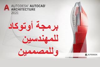 Autodesk AutoCAD Architecture 2021 برمجة أوتوكاد للمهندسين وللمصممين
