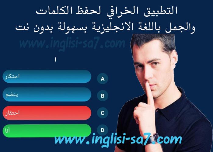 التطبيق الخرافي لحفظ الكلمات والجمل باللغة الانجليزية بسهولة بدون نت