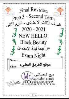 ليلة امتحان اللغه الانجليزيه للصف الثالث الاعدادي الترم الثاني لمستر عادل عبد الهادي pdf