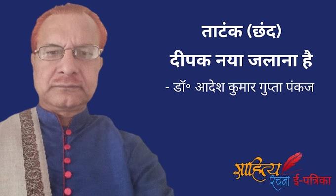 दीपक नया जलाना है - ताटंक छंद - डॉ॰ आदेश कुमार गुप्ता पंकज