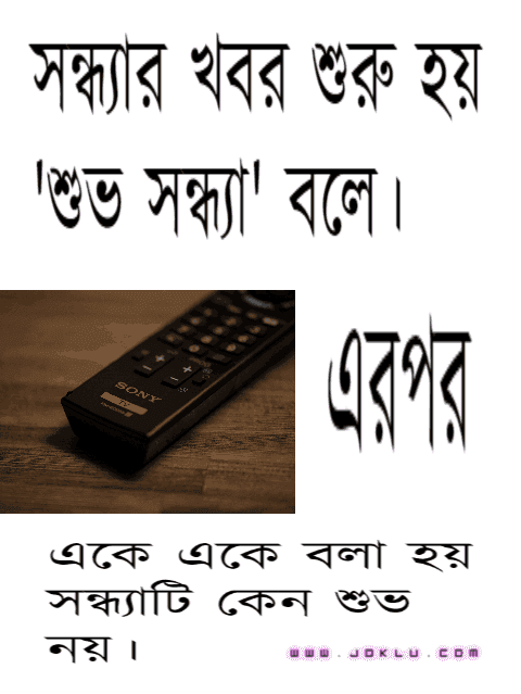 Evening news Bengali funny picture