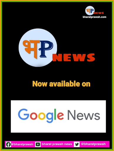 Bharat Prawah News