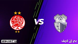 مشاهدة مباراة الوداد وإتحاد طنجة بث مباشر اليوم بتاريخ 12-09-2021 في الدوري المغربي