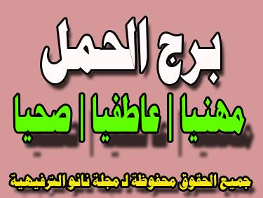 حظك برج الحمل اليوم الاثنين 6 ابريل 2020 صحيا واجتماعيا