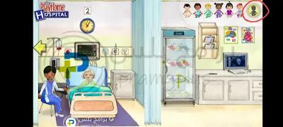 شخصيات لعبة ماي بلاي هوم المستشفي