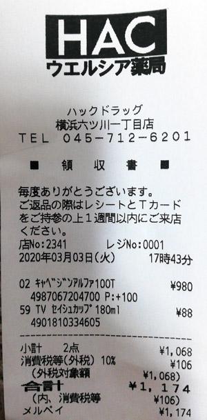 ハックドラッグ 横浜六ツ川一丁目店 2020/3/3 のレシート