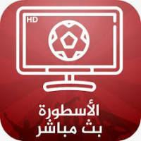 تحميل برنامج الأسطورة TV2021 للبث المباشر للمباريات