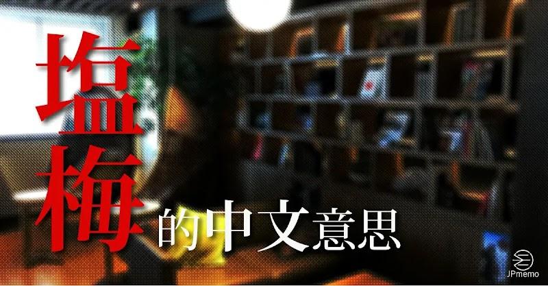 日文 塩梅 的中文意思及由來
