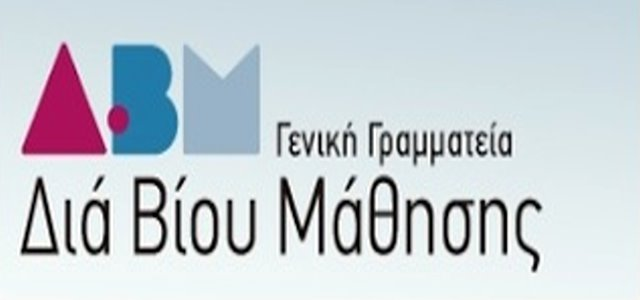 Εξετάσεις για την πιστοποίηση της Ελληνικής γλώσσας για πολίτες τρίτων χωρών