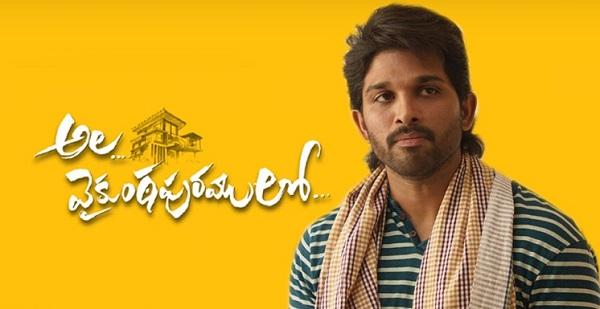 Ala Vaikuntapurramulo Movie Teaser Released Ala Vaikuntapurramulo Teaser Say Cinema