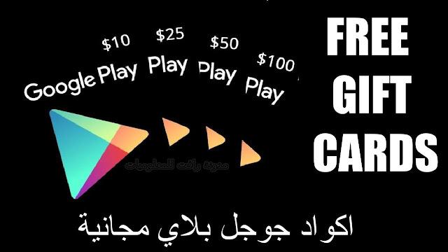 رموز بطاقات جوجل بلاي مجانا 2021 - بطاقات قوقل هدية بضغطة واحدة