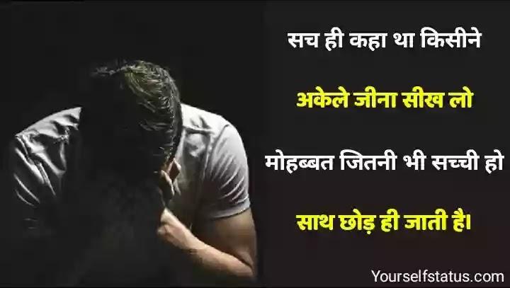 Pyar dhoka status hindi