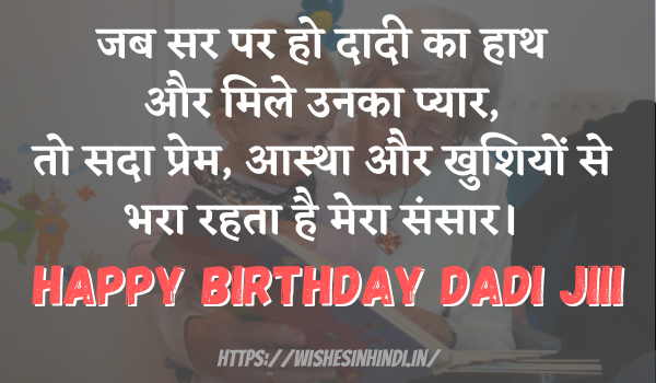 Birthday Wishes In Hindi For Grandmother