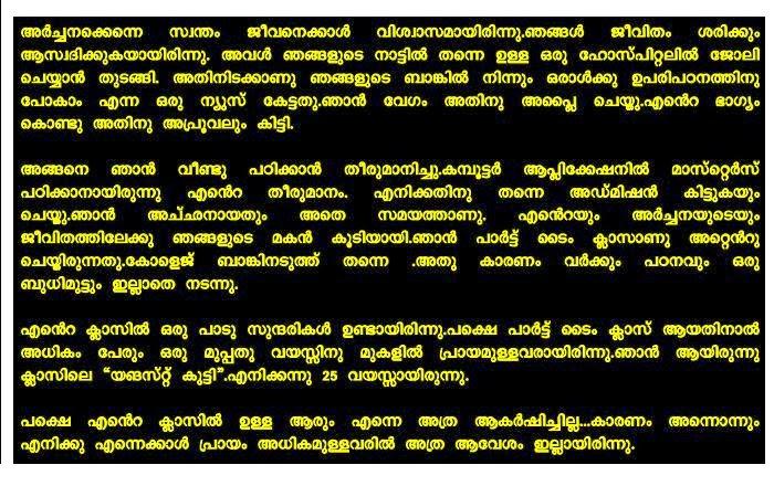 Thaliyola Malayalam Pdf Kambikathakal