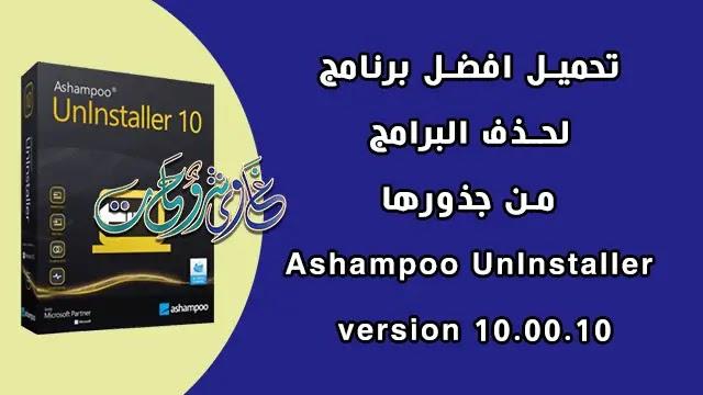 تحميل برنامج Ashampoo UnInstaller 10.00.10 With key لازالة البرامج المستعصية من جذورها
