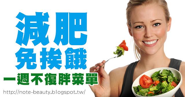 想瘦身,卻覺得節食很困難嗎?其實減肥可以不用餓肚子!其實只要控制每天熱量攝取,就可以健康瘦身不復胖了!小編整理出一週的瘦身菜單,讓你餐餐都能吃得飽,天天變化吃不膩!