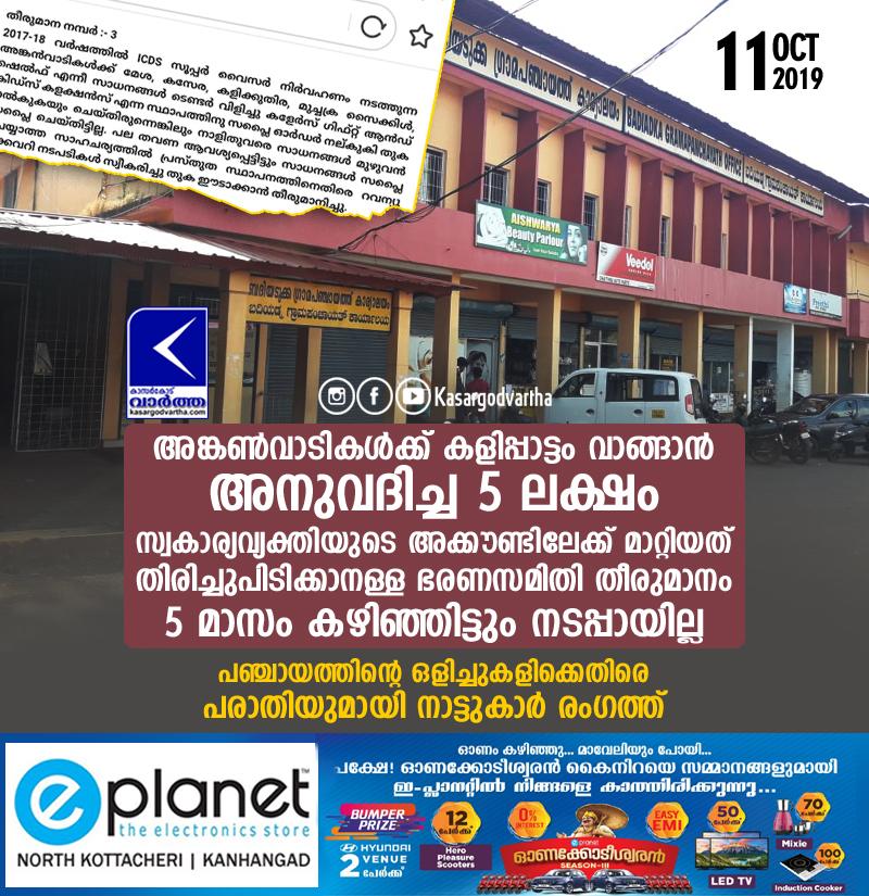 Kerala, kasaragod, news, Panchayath, Badiyadukka, Corruption, complaint, Corruption in Badiyadukka Panchayath.