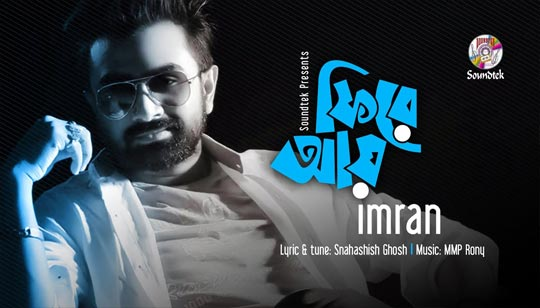 Fire Aay Lyrics by Imran Mahmudul