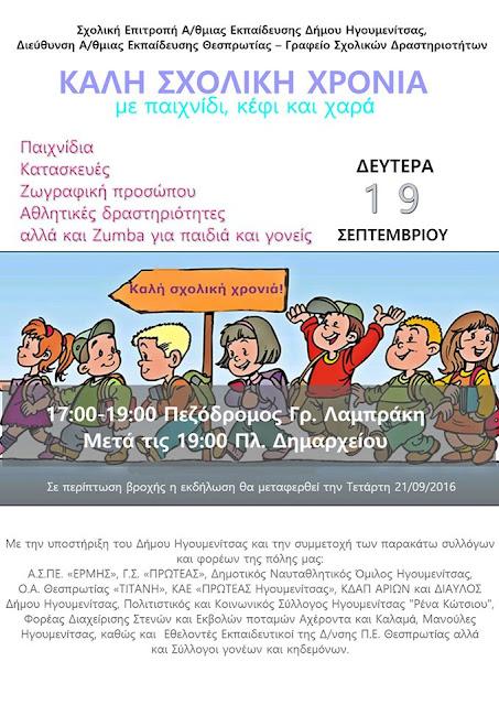 Γιορτή για την έναρξη της νέας σχολικής χρονιάς στον πεζόδρομο Ηγουμενίτσας