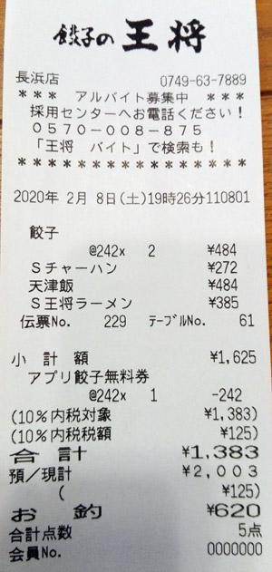 餃子の王将 長浜店 2020/2/8 飲食のレシート