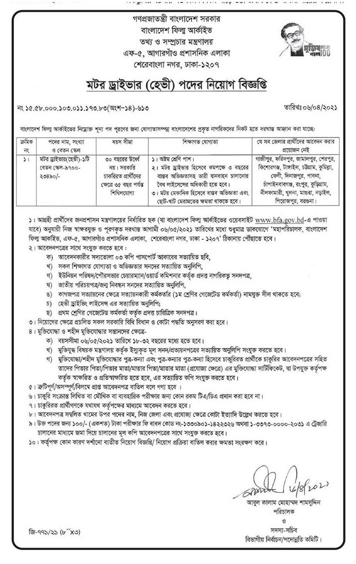 দৈনিক পত্রিকায় প্রকাশিত চাকরির খবর ০৭ এপ্রিল ২০২১ - today newspaper published Job neew 07 april 2021 - চাকরির খবর ২০২১ - bd jobs media