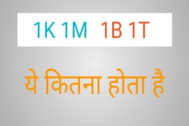 1 मिलियन हिंदी मीनिंग | 1 million kitna hota hai