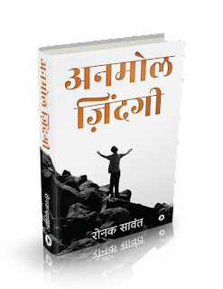 Anmol Zindagi Ronak Sawant Poetry Book