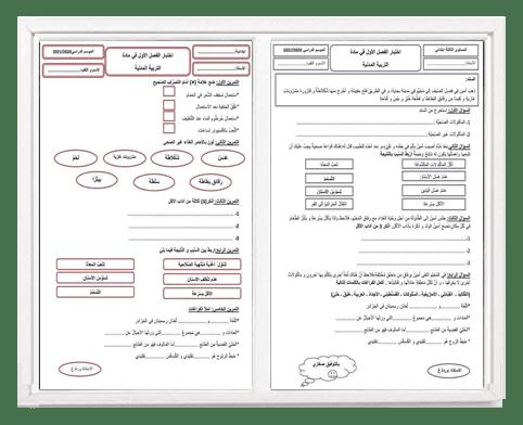 نموذجين لاختبار الفصل الأول في التربية المدنية للسنة الثالثة ابتدائي
