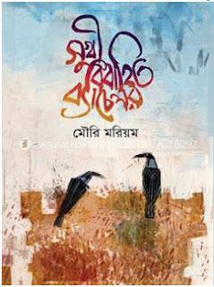 সুখী বিবাহিত ব্যাচেলর pdf download by মৌরি মরিয়ম