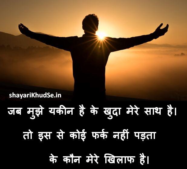 Life Shayari in Hindi 2020, Life Shayari in Hindi Images