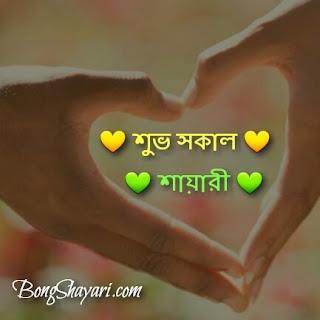 Good morning bangla shayari