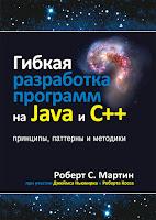 книга Роберта Мартина «Гибкая разработка программ на Java и C++: принципы, паттерны и методики» (новое издание)